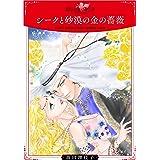 シークと砂漠の金の薔薇【合冊版】 (ロマンス・ユニコ)