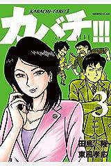 カバチ!!! -カバチタレ!3-(3) (モーニングコミックス) Kindle版