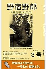 野宿野郎 急いでつくった3号: 人生をより低迷させる旅コミ誌 (野宿野郎デジタル) Kindle版
