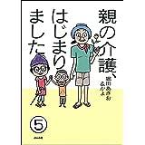 親の介護、はじまりました。(分冊版) 【第5話】 (ぶんか社コミックス)
