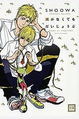 縄がなくてもだいじょうぶ (花音コミックス) Kindle版