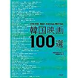 韓国映画100選