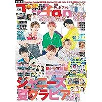 TVfan 2020年8月号