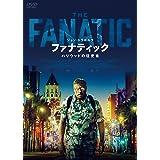 ファナティック ハリウッドの狂愛者 [DVD]