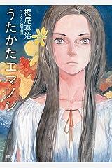うたかたエマノン (徳間文庫) Kindle版