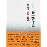 上山春平著作集 (8)