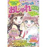 スペシャルおしゃれBOOK (めちゃ盛りMAX)