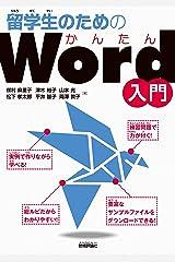 留学生のためのかんたんWord入門 単行本(ソフトカバー)