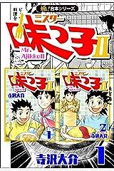 【極!合本シリーズ】 ミスター味っ子II 1巻 Kindle版