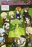 ぱんつぁー・ふぉー2 (戦車道ボードゲーム)