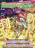 モンスターマガジン No.38 (カドカワゲームムック)