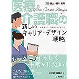 医療・介護職の新しいキャリア・デザイン戦略~未来は、自分で切り拓く~