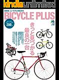 BICYCLE PLUS (バイシクルプラス) Vol.12[雑誌]
