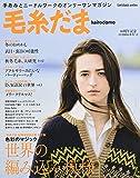 毛糸だま 2017年 冬号 No.176 (手あみとニードルワークのオンリーワンマガジン)