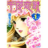 千夜恋歌 (1) (ホラーMコミック文庫)