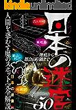 日本の迷宮50★人間を惑わす魔のスポット完全解説★地底から都会の片隅まで 裏モノJAPAN別冊