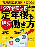 週刊ダイヤモンド 2018年7/14号 [雑誌]