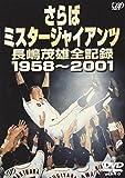 さらばミスタージャイアンツ 長嶋茂雄全記録1958~2001 [DVD]
