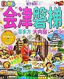 まっぷる 会津・磐梯 喜多方・大内宿 (まっぷるマガジン)