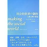 社会的世界の制作: 人間文明の構造