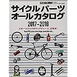 サイクルパーツオールカタログ 2017-2018 (ヤエスメディアムック525)