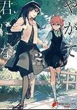 やがて君になる(2) (電撃コミックスNEXT)
