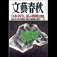 文藝春秋2020年11月号[雑誌]