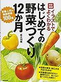 イラストでよくわかる 改訂増補 はじめての野菜づくり12か月