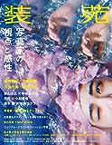 装苑 2018年 7月号 (雑誌)