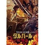 ダルバール 復讐人 [DVD]