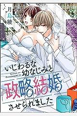 いじわるな幼なじみと政略結婚させられました(単話版) (無敵恋愛S*girl) Kindle版