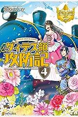 ダィテス領攻防記4 (レジーナブックス) Kindle版