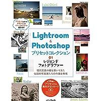 (プリセット14種無料ダウンロード)Lightroom&Photoshop プリセットコレクション 01 レジェンドフォ…