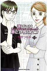 逃げるは恥だが役に立つ(10) (Kissコミックス) Kindle版