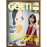 GOETHE(ゲーテ) 2021年 02月号 [雑誌]