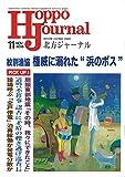 北方ジャーナル 2018年11月号[雑誌]