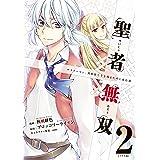 聖者無双(2) (シリウスコミックス)