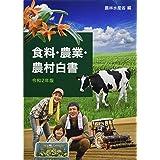 食料・農業・農村白書〈令和2年版〉