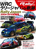 WRC ラリージャパン の軌跡 - 2004-2010記録集 - (RALLY PLUS - ラリープラス - 特別編集)