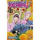 やじきた学園道中記F 11 (11) (プリンセスコミックス)