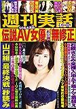 週刊実話 2020年 4/9 号 [雑誌]