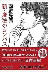 新・魔法のコンパス (角川文庫) 文庫
