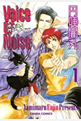Voice or Noise(1) (Charaコミックス) Kindle版