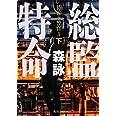 総監特命 下 彷徨う警官 3 (角川文庫)
