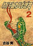 わにとかげぎす(2) (ヤングマガジンコミックス)