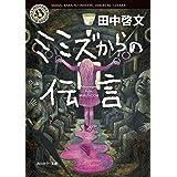 ミミズからの伝言 (角川ホラー文庫)