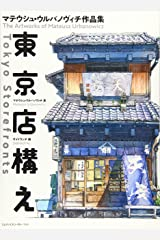 Tokyo Misegamae Mateusz Urubanovichi Works Tankobon Softcover