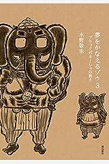 夢をかなえるゾウ3 ブラックガネーシャの教え Kindle版