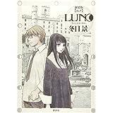 新装版 LUNO (KCデラックス)