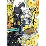 王女付きメイドと黒豹騎士 王女の嫁入りに同行したら獣人騎士に出会いました【特典SS付】 (一迅社文庫アイリス)
